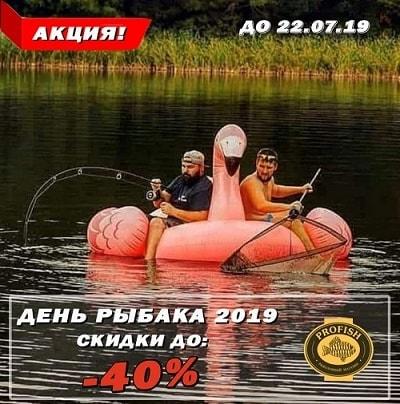 https://profish.ua/image/catalog/anonsi/3071.jpg